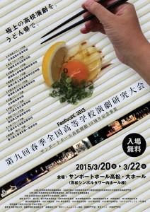 高松春季大会チラシ表
